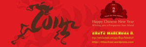 imlek-2014-chinese new year