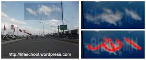 Foto kiri adalah foto asli dengan bagian yang diperbesar pada foto kanan diatur lebih gelap. Setelah diputar arahnya secara vertikal 180 derajat, tampak lafazh ALLAH dalam aksara Arab. (bisa diperbesar dengan mengklik pada foto)